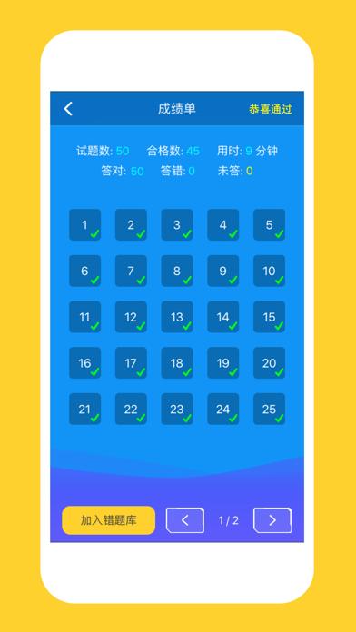 驾考考试宝典 screenshot 5