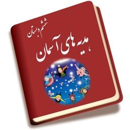 کتاب هدیه های آسمان ششم دبستان