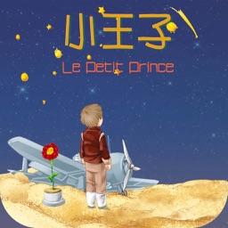 小王子-儿童有声童话精编版