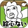 絵心ない動物園 -育成ゲーム- - iPhoneアプリ