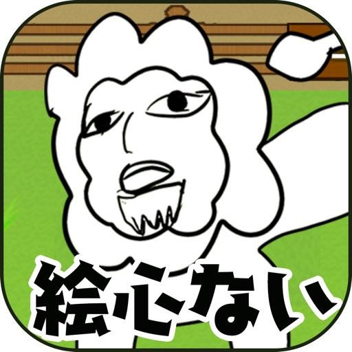 絵心ない動物園 -育成ゲーム-