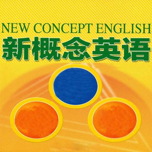 新概念英语全四册专业版-从零基础到流利口语