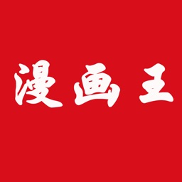 漫画王(最新最全漫画聚合阅读)