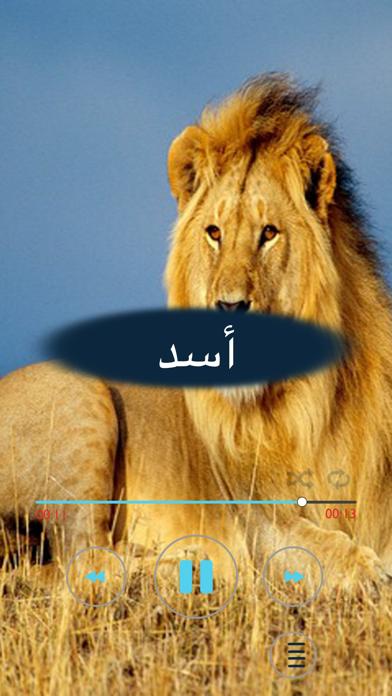 اصوات واسماء الحيوانات,Animal sounds screenshot one