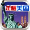 USA family life English 2 - learn American culture