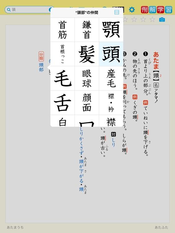 例解学習国語辞典 第九版[+漢検過去問ドリル] screenshot-3