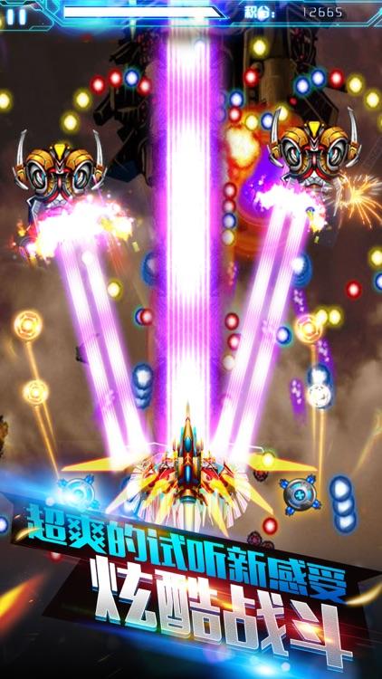 飞机大战 - 全民飞机游戏 screenshot-3