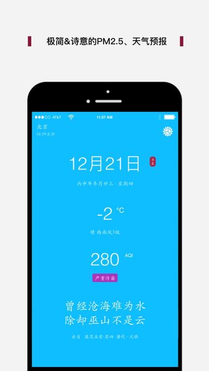 诗雨 screenshot-0