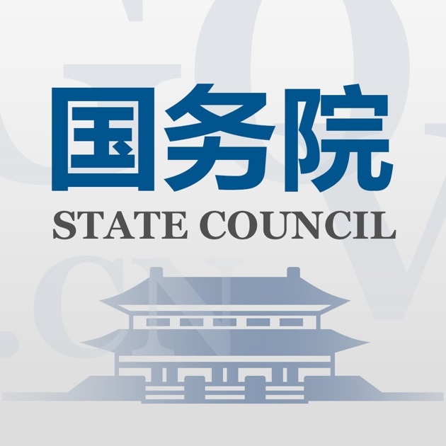 premier the state council of the peoples republic of china
