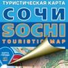 Сочи 2014.Туристическая карта