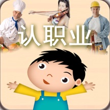ABC宝宝 儿童识字和认知大全之认职业