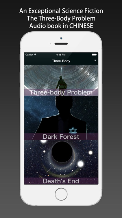 Three-Body Problem - SF, Audiobooks in Chinese screenshot-0