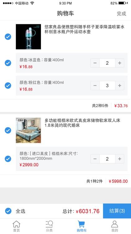多牛订货 screenshot-1