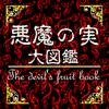 悪魔の実【図譜大全】forワンピース悪魔の実図鑑