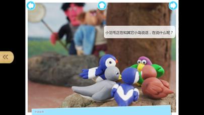 宝宝爱分享-最益智的动画早教品德养成故事系列 screenshot two