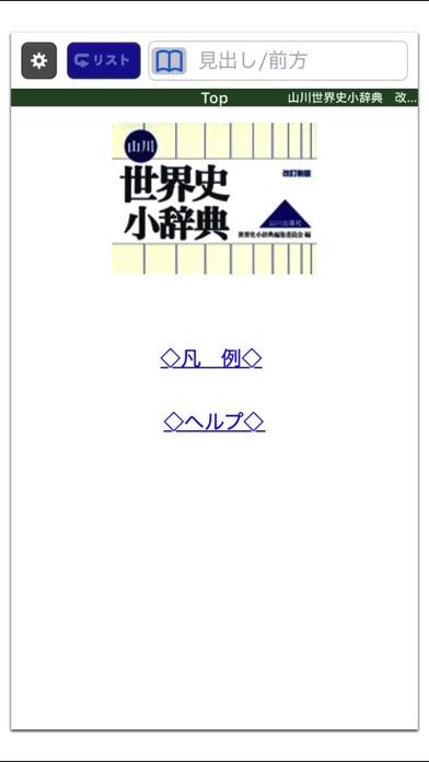 山川 世界史小辞典 改訂新版【山川出版社】 ScreenShot0