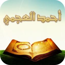 القرآن للشيخ أحمد العجمي بدون إنترنت ™
