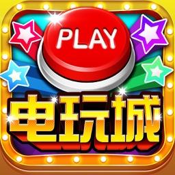 欢乐电玩城 - 经典热门街机游戏新版上线