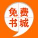 免费书城-电子书免费阅读txt熊猫看书软件