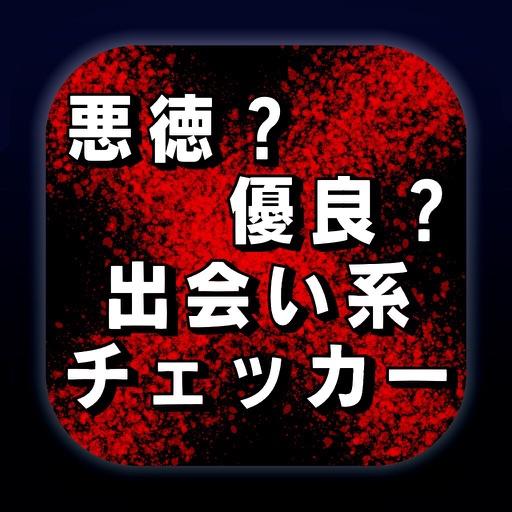 完全無料 出会い系チェッカー【その出会い系は悪徳?優良?】