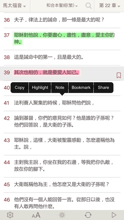 Bible : Chinese English Bibles Study screenshot-1