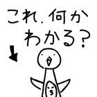 これ何かわかる? 大阪 スペシャル icon