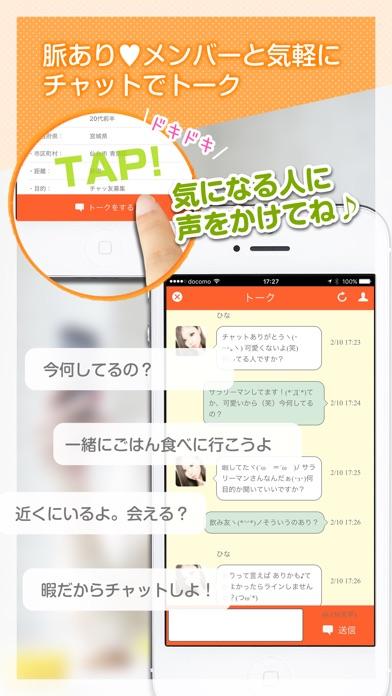 いいね!で恋人見つかる恋活SNSアプリスクリーンショット