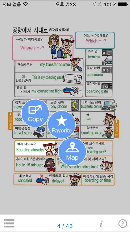 손가락으로 통하는 한국어-미국 touch&talk screenshot-3