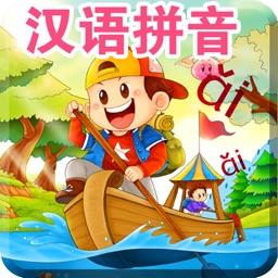 汉语拼音-字母发音声调启蒙教学课程