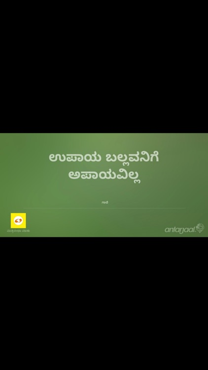 Kannada Proverbs and quotes - Muttinantha Maatu