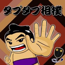 タプタプ相撲