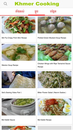 Khmer cooking on the app store forumfinder Gallery