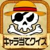 海賊王キャラ当てクイズ