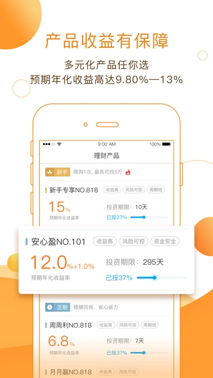 如意猫理财-15%高收益理财平台 screenshot-4