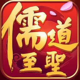 儒道至圣 - 正版授权