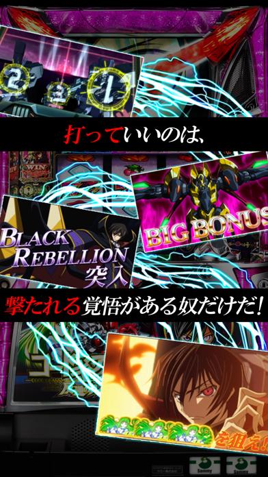 パチスロコードギアス 反逆のルルーシュ【777NEXT】のスクリーンショット3