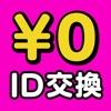 出会い - なら無料ID交換で即会い出会い系チャットアプリ