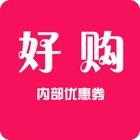 好购365-专业分享导购内部优惠券 icon