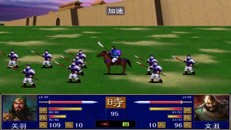 三国志群英霸业 screenshot-4
