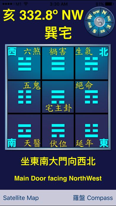 Fengshui Compass 風水羅盤のおすすめ画像4