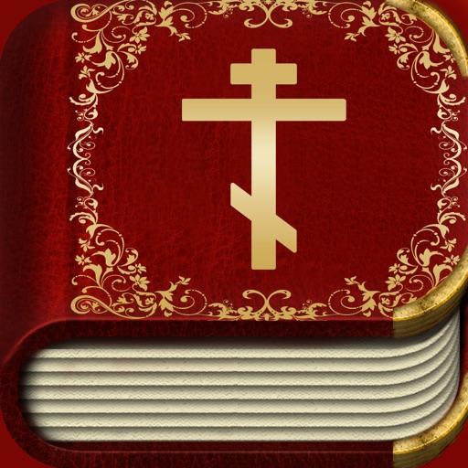 Молитвослов - Православные Молитвы святым, Библия