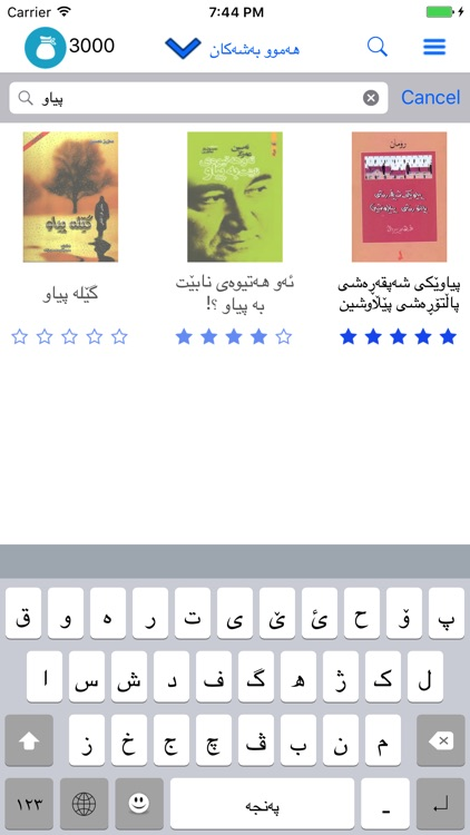 Kurdish Books - كتێبخانه ی كوردی