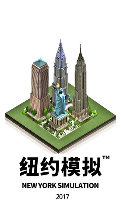 纽约模拟 screenshot 1