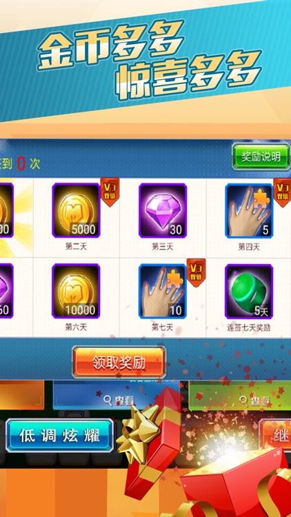 真人麻将馆·在线麻将合集 screenshot-3