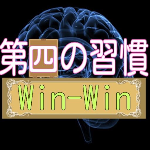 第四の習慣(Win-Win)