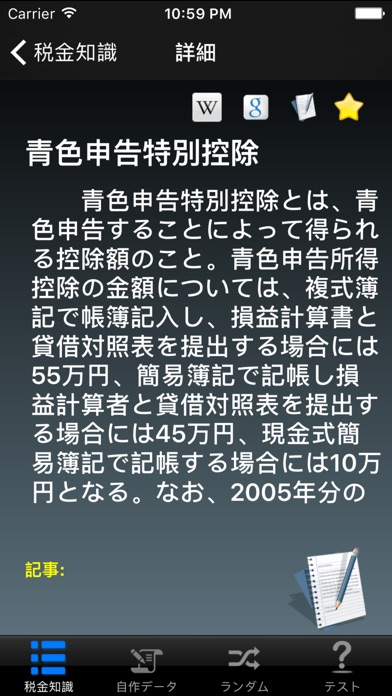 税金知識 screenshot1