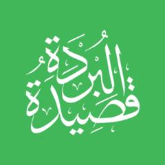 Qasidah Burdah