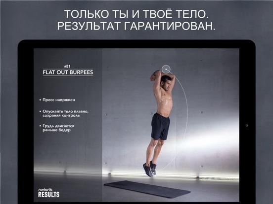 Runtastic Results Фитнес Скриншоты7