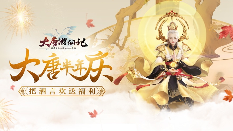 大唐游仙记——网易国风浪漫回合 App 截图