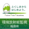 福島県 環境放射能監視テレメータシステム